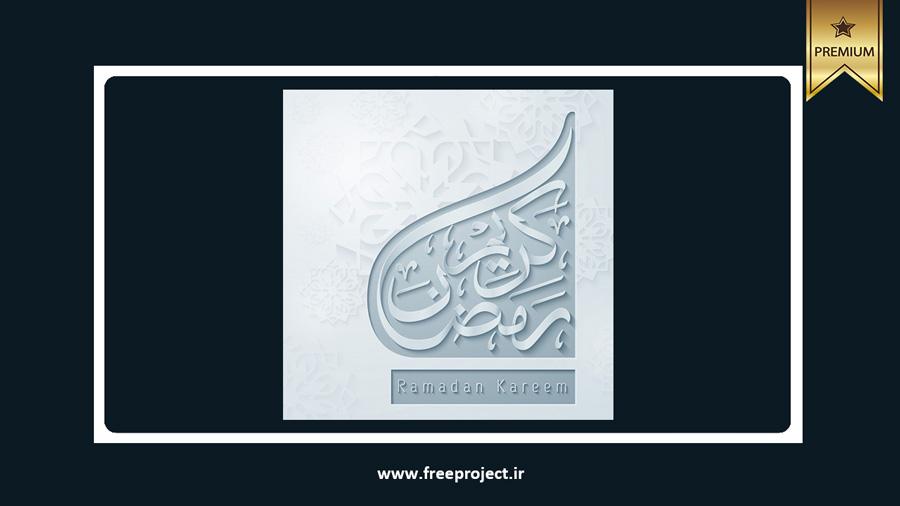 کالیگرافی لایه باز برای ماه رمضان