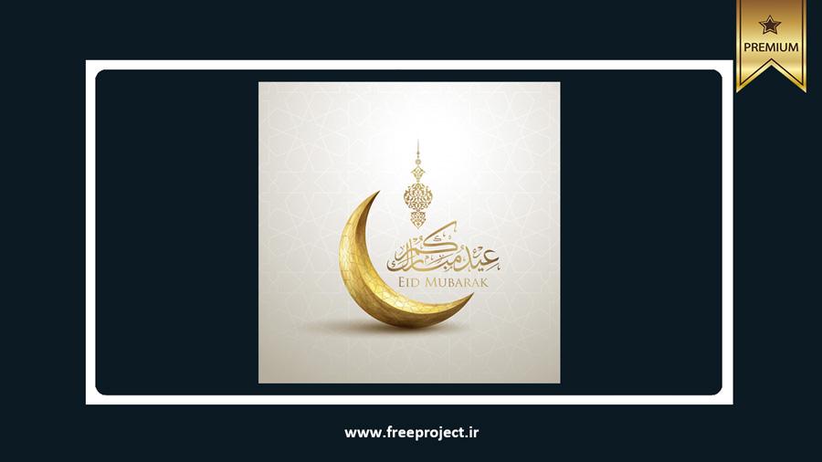 دانلود وکتورلایه باز برای ماه رمضان