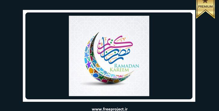 دانلود وکتور لایه باز ماه رمضان