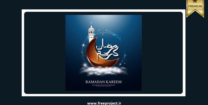 دانلود وکتور برای ماه رمضان