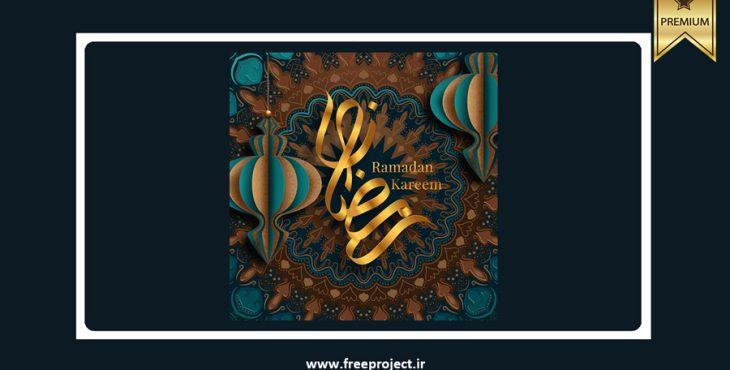 فایل لایه باز برای ماه رمضان