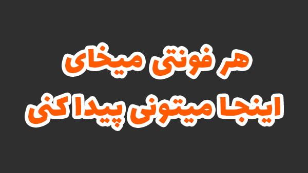 خرید فونت فارسی