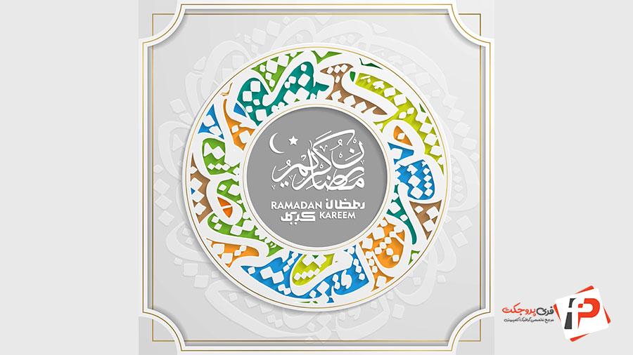 وکتور ماه رمضان کریم