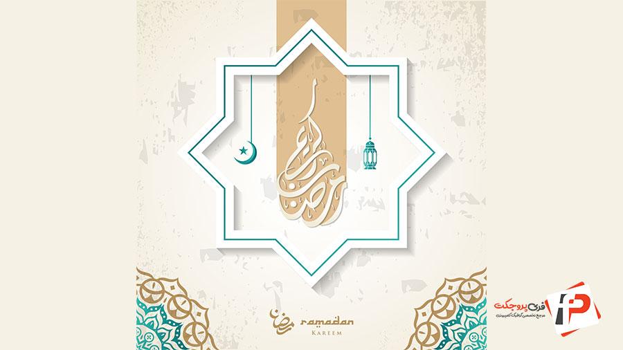کالیگرافی رمضان