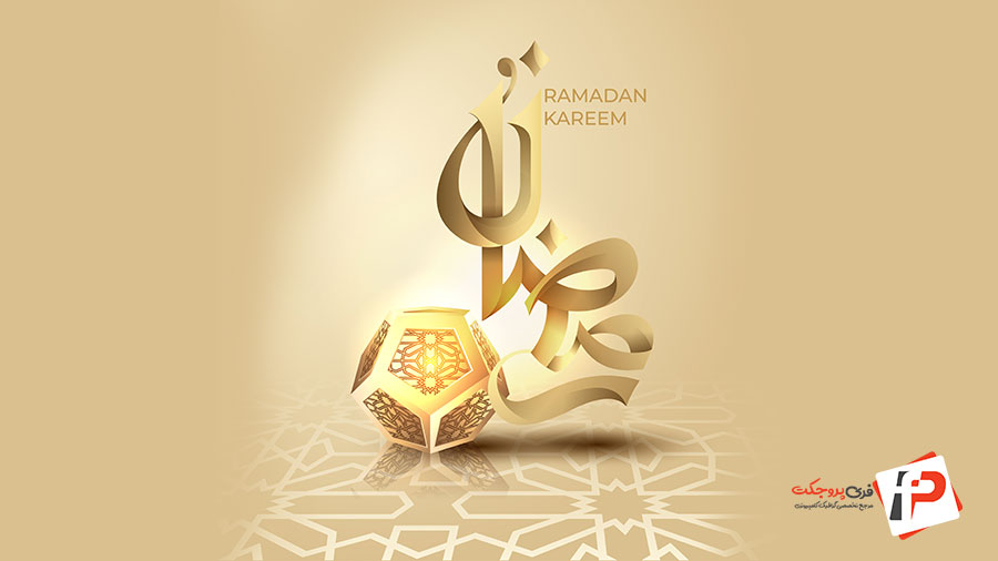 کالیگرافی ماه رمضان