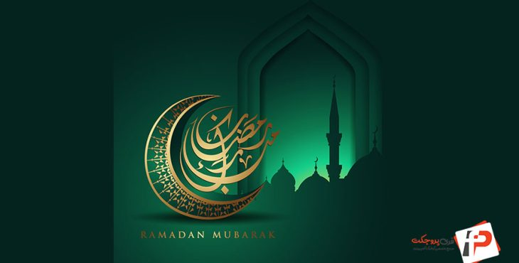 کالیگرافی لایه باز ماه رمضان