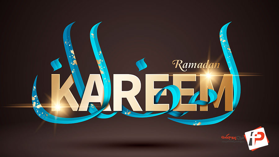 کالیگرافیک وکتور ماه رمضان