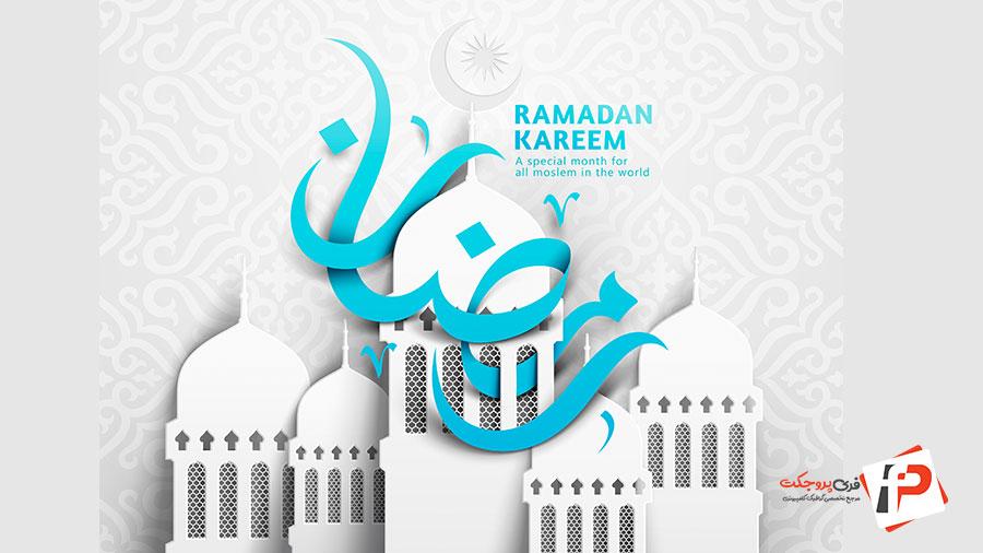 کالیگرافیک رمضان