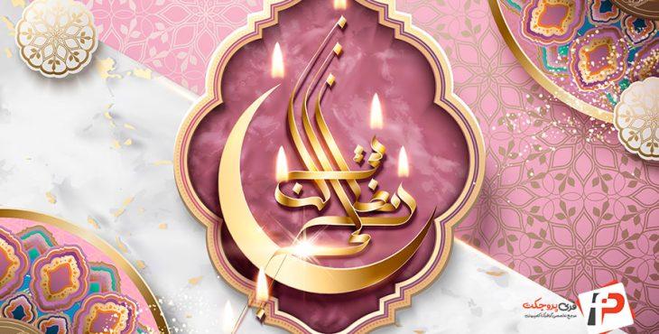 دانلود وکتور ماه رمضان