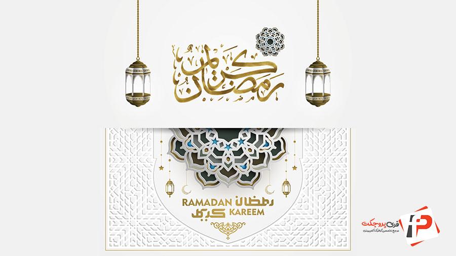 کارت تبریک ماه رمضان